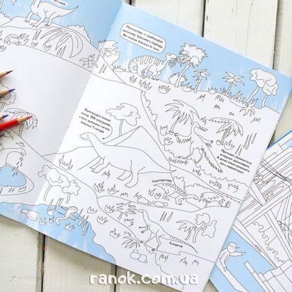 Книга раскраска - Динозавры - купить по низкой цене в ...